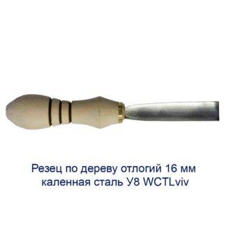 rezec-po-derevu-otlogij-16-mm-kalennaja-stal-u8-wctlviv-1