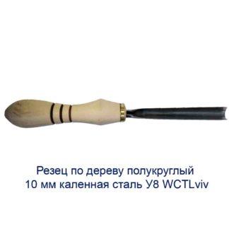 rezec-po-derevu-polukruglyj-10-mm-kalennaja-stal-u8-wctlviv-1