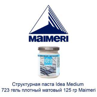 strukturnaja-pasta-idea-medium-723-gel-plotnyj-matovyj-125-gr-maimeri-1