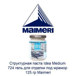 strukturnaja-pasta-idea-medium-724-gel-dlja-otdelki-pod-mramor-125-gr-maimeri-1