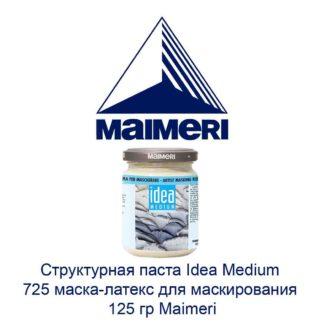 strukturnaja-pasta-idea-medium-725-maska-lateks-dlja-maskirovanija-125-gr-maimeri-1