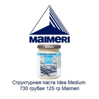 strukturnaja-pasta-idea-medium-730-grubaja-125-gr-maimeri-1