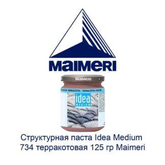 strukturnaja-pasta-idea-medium-734-terrakotovaja-125-gr-maimeri-1