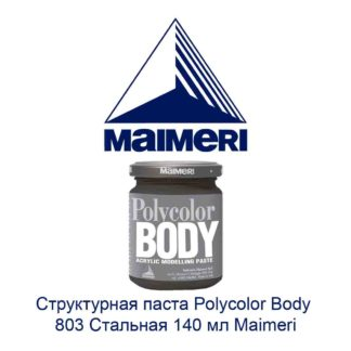 strukturnaja-pasta-polycolor-body-803-stalnaja-140-ml-maimeri-1
