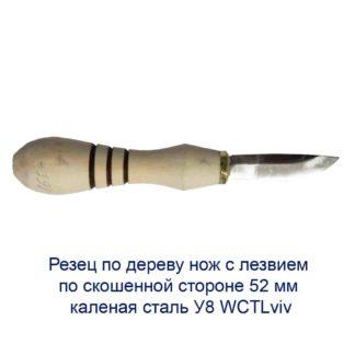 Резец по дереву нож с лезвием по скошенной стороне 52 мм каленая сталь У8 WCTLviv-1