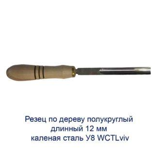 rezec-po-derevu-polukruglyj-dlinnyj-12-mm-kalenaja-stal-u8-wctlviv-1