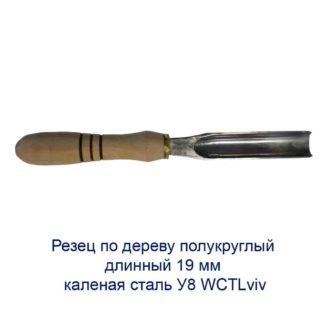 rezec-po-derevu-polukruglyj-dlinnyj-19-mm-kalenaja-stal-u8-wctlviv-1