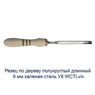 rezec-po-derevu-polukruglyj-dlinnyj-9-mm-kalenaja-stal-u8-wctlviv-1