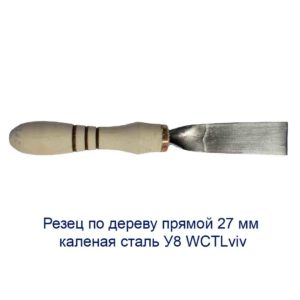 rezec-po-derevu-prjamoj-dlinnyj-27-mm-kalenaja-stal-u8-wctlviv-1