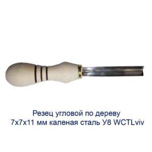 rezec-uglovoj-po-derevu-7h7h11-mm-kalenaja-stal-u8-wctlviv-1