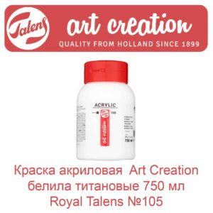 kraska-akrilovaja-art-creation-belila-titanovye-750-ml-royal-talens-105-1