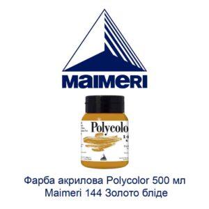 kraska-akrilovaja-polycolor-500-ml-maimeri-144-zoloto-blednoe-1