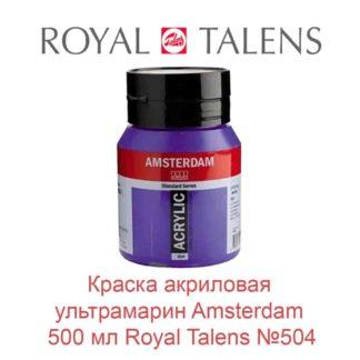 kraska-akrilovaja-ultramarin-amsterdam-500-ml-royal-talens-504-1