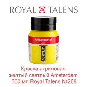 kraska-akrilovaja-zheltyj-svetlyj-amsterdam-500-ml-royal-talens-268-1