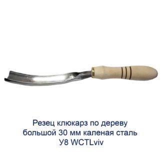 rezec-kljukarz-po-derevu-bolshoj-30-mm-kalenaja-stal-u8-wctlviv-1