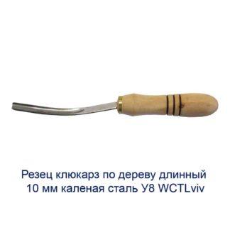 rezec-kljukarz-po-derevu-dlinnyj-10-mm-kalenaja-stal-u8-wctlviv-1