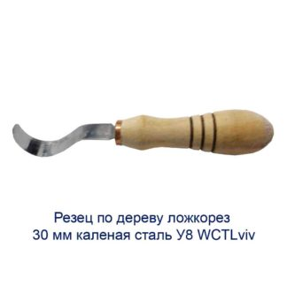 rezec-po-derevu-lozhkorez-30-mm-kalenaja-stal-u8-wctlviv-1