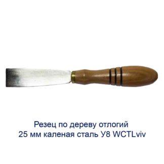 rezec-po-derevu-otlogij-25-mm-kalenaja-stal-u8-wctlviv-1