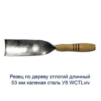 rezec-po-derevu-otlogij-bolshoj-53-mm-kalenaja-stal-u8-wctlviv-1
