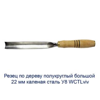 rezec-po-derevu-polukruglyj-bolshoj-22-mm-kalenaja-stal-u8-wctlviv-1