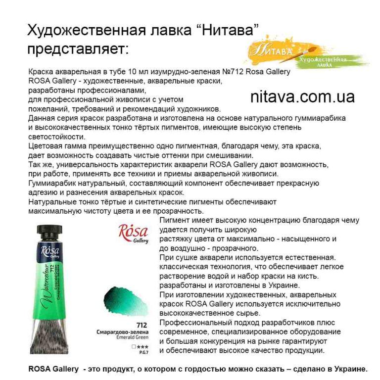 kraska-akvarelnaja-v-tube-10-ml-izumrudno-zelenaja-712-rosa-gallery