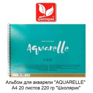 albom-dlja-akvareli-aquarelle-a4-20-listov-220-gr-shkoljarik
