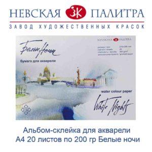 albom-sklejka-dlja-akvareli-a4-20-listov-po-200-gr-belye-nochi