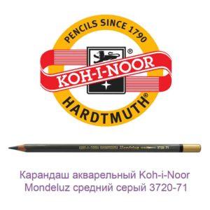 karandash-akvarelnyj-koh-i-noor-mondeluz-srednij-seryj-3720-71