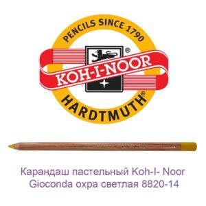 karandash-pastelnyj-koh-i-noor-gioconda-ohra-svetlaja-8820-14