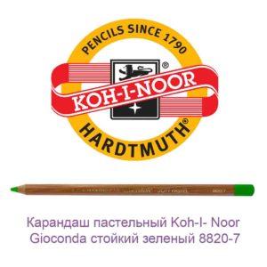 karandash-pastelnyj-koh-i-noor-gioconda-stojkij-zelenyj-8820-7