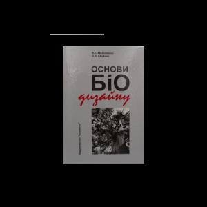 kniga-osnovy-biodizajna-mihajlenko-kashhenko-p