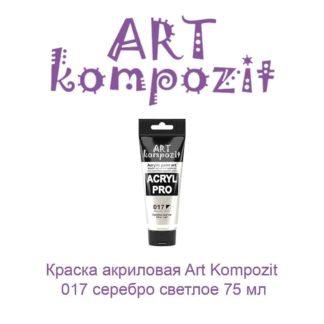 kraska-akrilovaja-art-kompozit-017-serebro-svetloe-75-ml-germetik