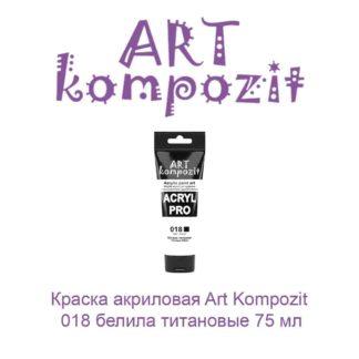 kraska-akrilovaja-art-kompozit-018-belila-titanovye-75-ml-germetik