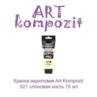 kraska-akrilovaja-art-kompozit-021-slonovaja-kost-75-ml-germetik