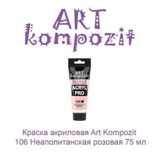 kraska-akrilovaja-art-kompozit-106-neapolitanskaja-rozovaja-75-ml-germetik