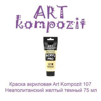 kraska-akrilovaja-art-kompozit-107-neapolitanskij-zheltyj-temnyj-75-ml-germetik