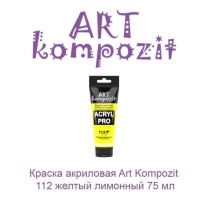 kraska-akrilovaja-art-kompozit-112-zheltyj-limonnyj-75-ml-germetik