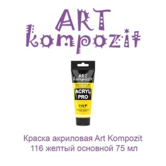 kraska-akrilovaja-art-kompozit-116-zheltyj-osnovnoj-75-ml-germetik