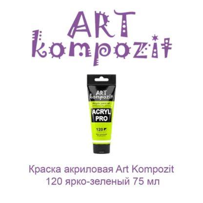 kraska-akrilovaja-art-kompozit-120-jarko-zelenyj-75-ml-germetik