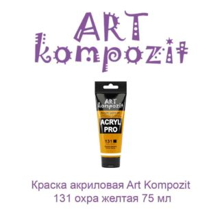 kraska-akrilovaja-art-kompozit-131-ohra-zheltaja-75-ml-germetik