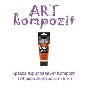 kraska-akrilovaja-art-kompozit-134-ohra-zolotistaja-75-ml