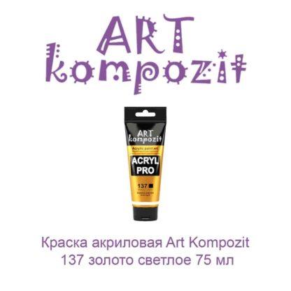 kraska-akrilovaja-art-kompozit-137-zoloto-svetloe-75-ml
