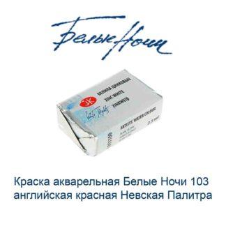 kraska-akvarelnaja-belye-nochi-103-anglijskaja-krasnaja-nevskaja-palitra-1