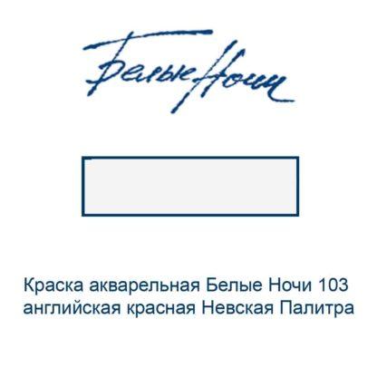 kraska-akvarelnaja-belye-nochi-103-anglijskaja-krasnaja-nevskaja-palitra-3