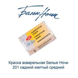 kraska-akvarelnaja-belye-nochi-201-kadmij-zheltyj-srednij-nevskaja-palitra-1