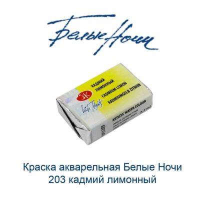 kraska-akvarelnaja-belye-nochi-203-kadmij-limonnyj-nevskaja-palitra-1