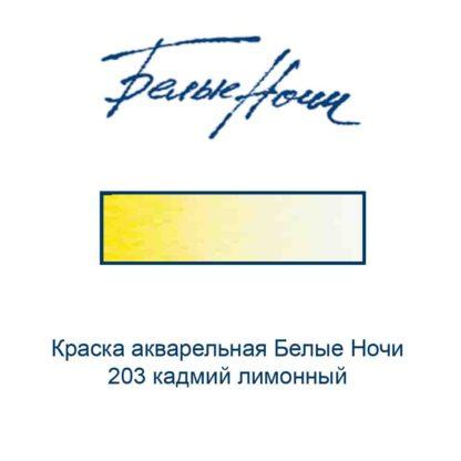 kraska-akvarelnaja-belye-nochi-203-kadmij-limonnyj-nevskaja-palitra-3