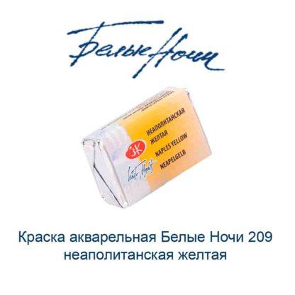 kraska-akvarelnaja-belye-nochi-209-neapolitanskaja-zheltaja-nevskaja-palitra-1
