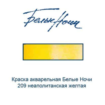 kraska-akvarelnaja-belye-nochi-209-neapolitanskaja-zheltaja-nevskaja-palitra-3