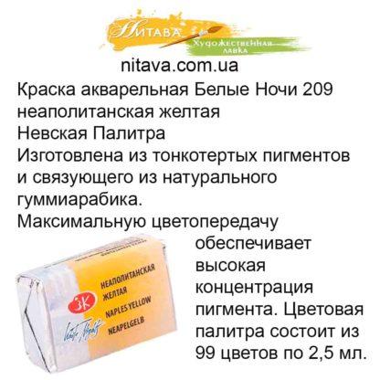 kraska-akvarelnaja-belye-nochi-209-neapolitanskaja-zheltaja-nevskaja-palitra